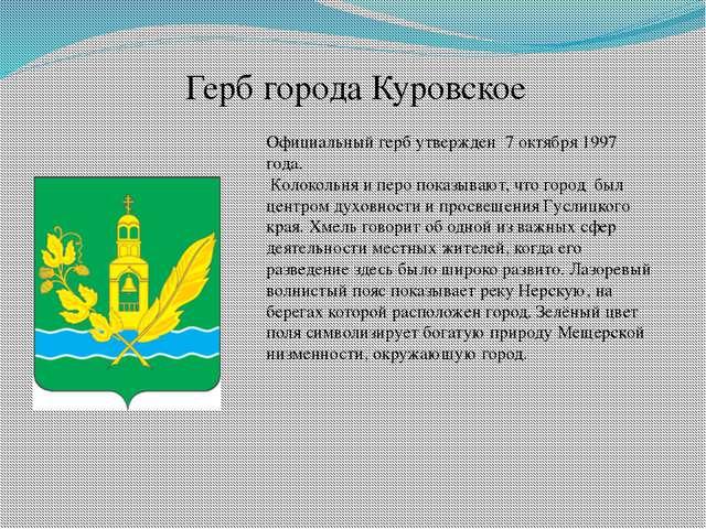 Официальный герб утвержден 7 октября 1997 года. Колокольня и перо показывают,...