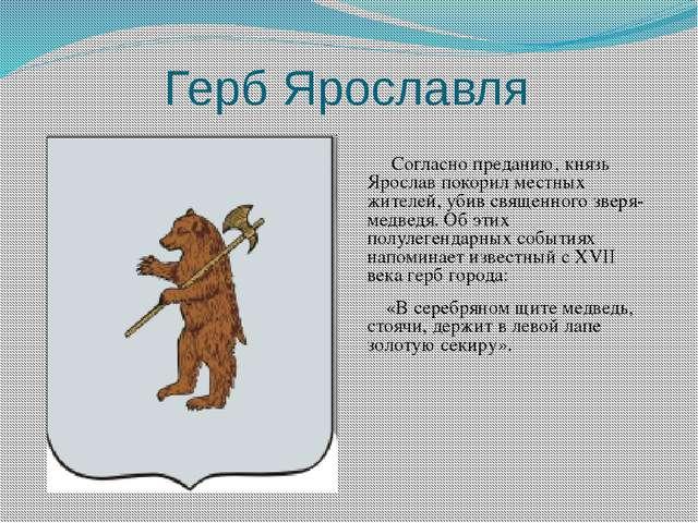 Герб Ярославля Согласно преданию, князь Ярослав покорил местных жителей, убив...