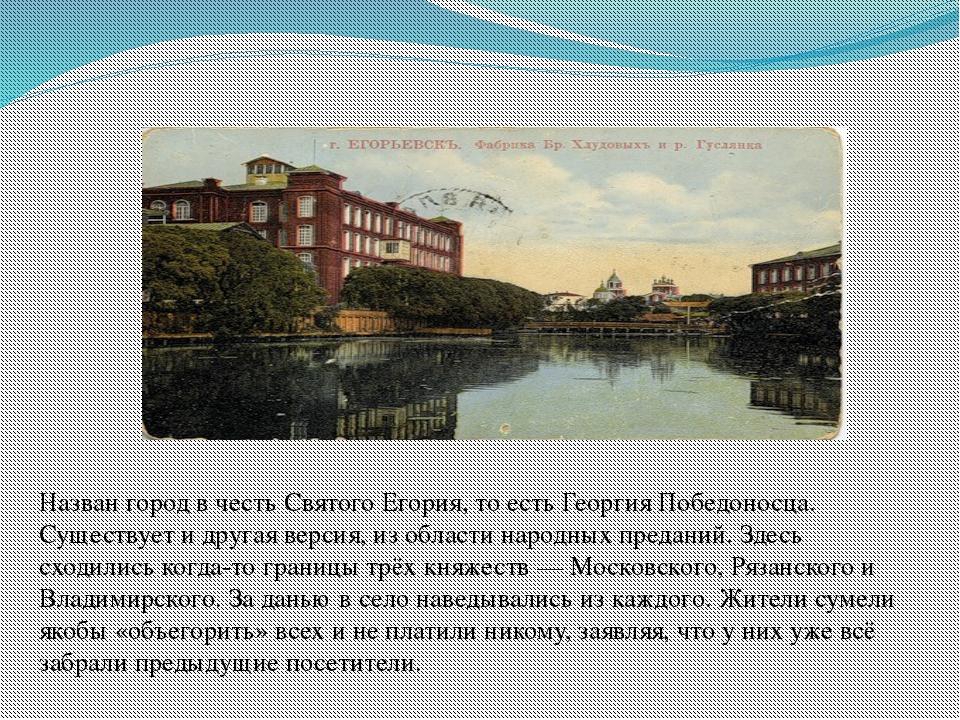 Назван город в честь Святого Егория, то есть Георгия Победоносца. Существует...