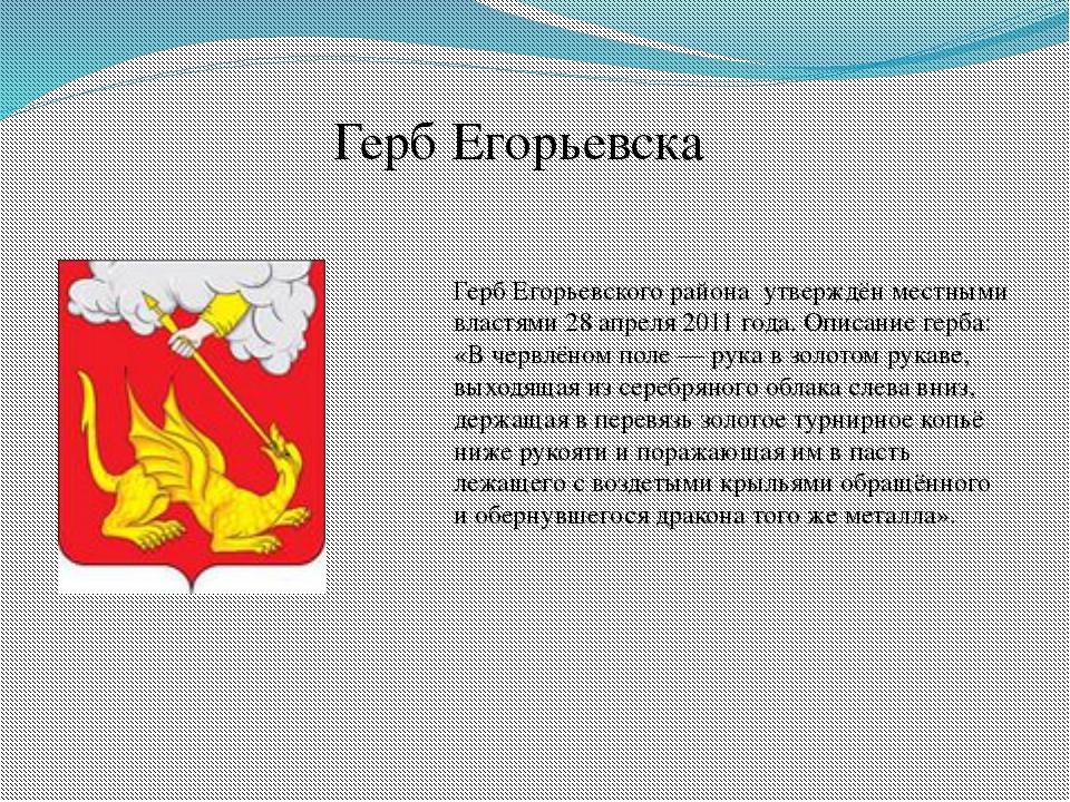 Герб Егорьевского района утверждён местными властями 28 апреля 2011 года. Опи...