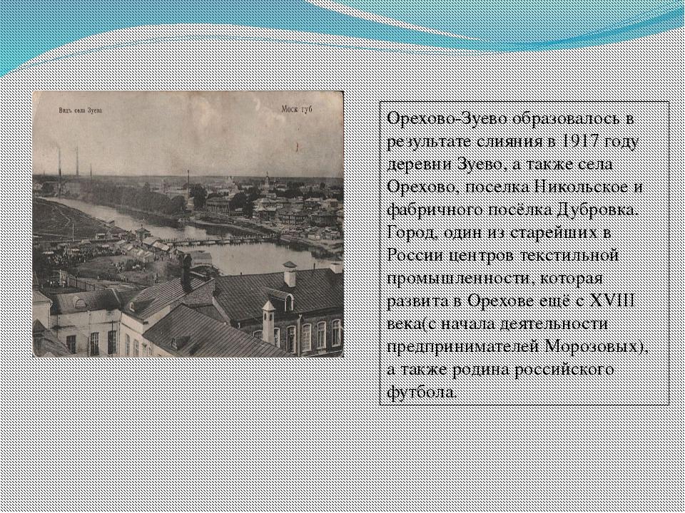 Орехово-Зуево образовалось в результате слияния в 1917 году деревни Зуево, а...