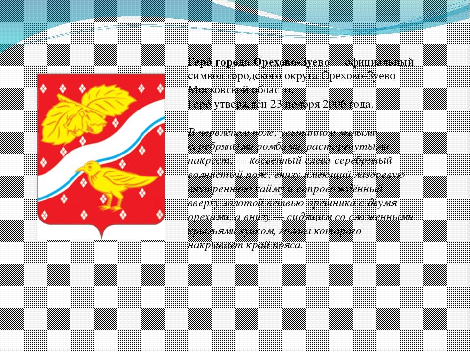Герб города Орехово-Зуево— официальный символ городского округа Орехово-Зуев...