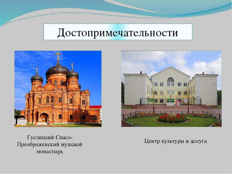 Достопримечательности Гуслицкий Спасо-Преображенский мужской монастырь Центр...