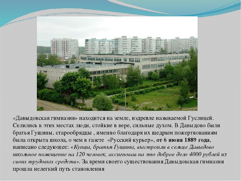 «Давыдовская гимназия» находится на земле, издревле называемой Гуслицей. Сели...
