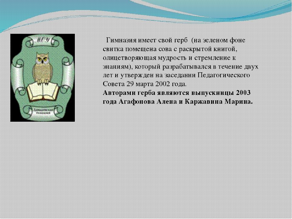 Гимназия имеет свой герб (на зеленом фоне свитка помещена сова с раскрытой...