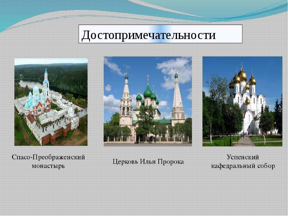 Достопримечательности Спасо-Преображенский монастырь Успенский кафедральный с...