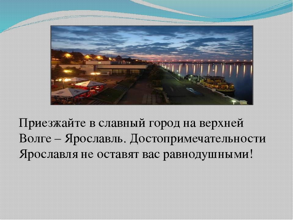 Приезжайте в славный город на верхней Волге – Ярославль. Достопримечательност...