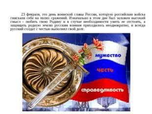 23 февраля, это день воинской славы России, которую российские войска сниск