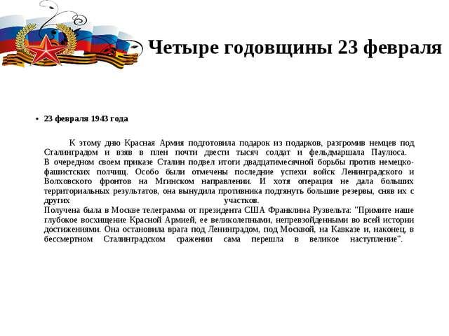 23 февраля 1943 года К этому дню Красная Армия подготовила подарок из подарк...