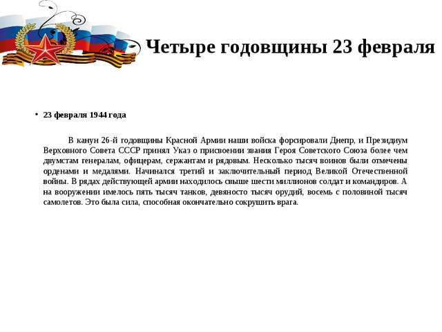 23 февраля 1944 года В канун 26-й годовщины Красной Армии наши войска форсир...