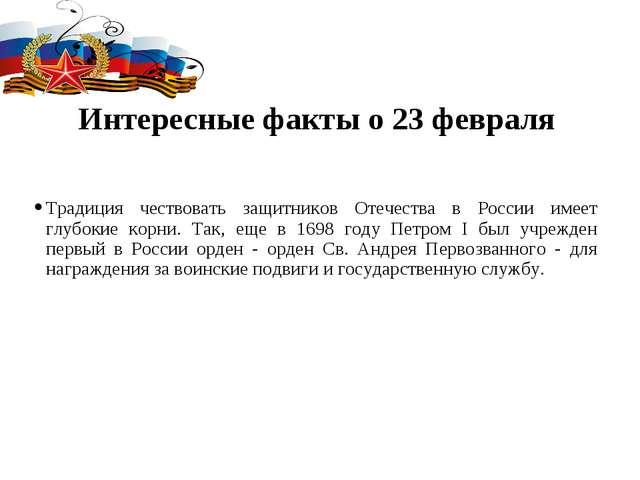 Интересные факты о 23 февраля Традиция чествовать защитников Отечества в Росс...