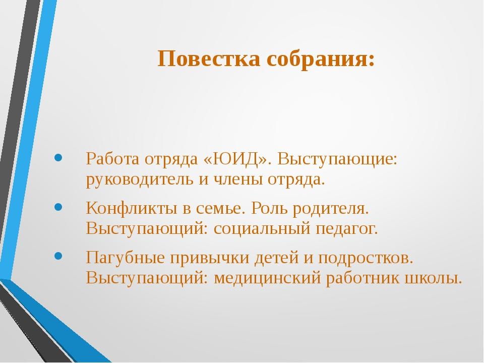 Повестка собрания: Работа отряда «ЮИД». Выступающие: руководитель и члены отр...