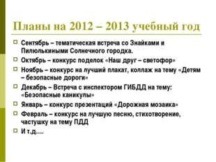 Планы на 2012 – 2013 учебный год Сентябрь – тематическая встреча со Знайками