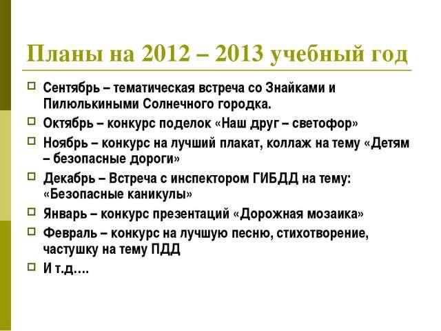 Планы на 2012 – 2013 учебный год Сентябрь – тематическая встреча со Знайками...