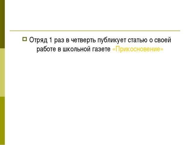 Отряд 1 раз в четверть публикует статью о своей работе в школьной газете «При...