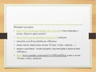 Интернет ресурсы: http://www.soulsongs.ru/stihi_deti_noty.php стихотворение о