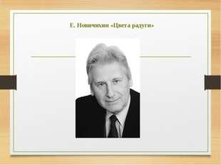 Е. Новичихин «Цвета радуги» Работа со стихотворением Евгения Новичихина «Цвет