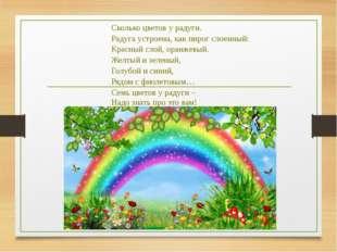 Сколько цветов у радуги. Радуга устроена, как пирог слоенный: Красный слой, о