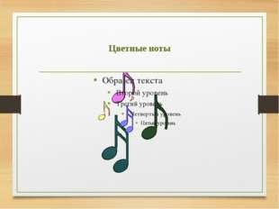Цветные ноты Работа в тетрадях. Задание: прослушать звучание нот. Подобрать к