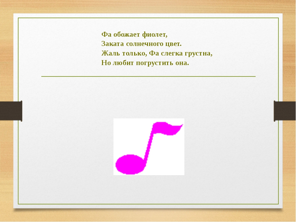 Фа обожает фиолет, Заката солнечного цвет. Жаль только, Фа слегка грустна, Но...