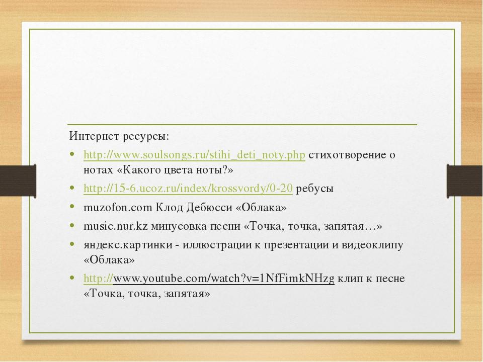 Интернет ресурсы: http://www.soulsongs.ru/stihi_deti_noty.php стихотворение о...