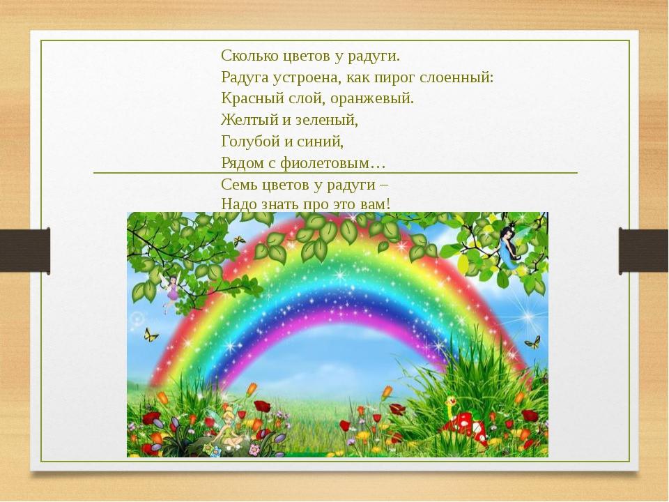 Сколько цветов у радуги. Радуга устроена, как пирог слоенный: Красный слой, о...