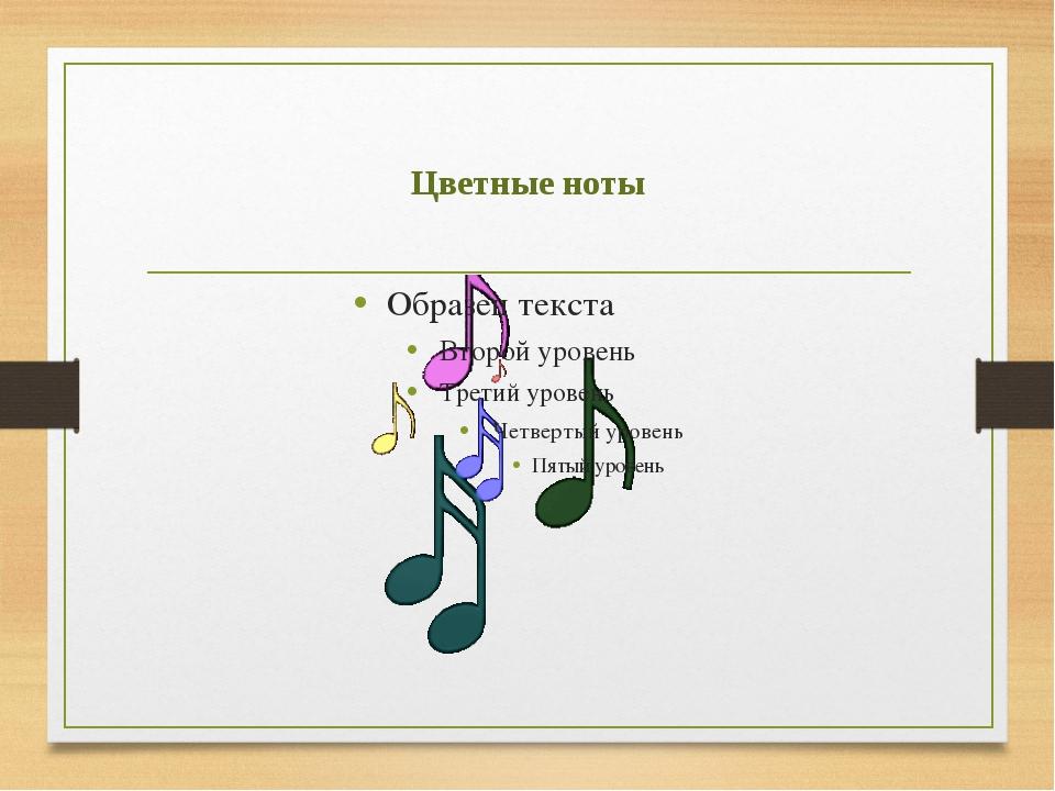 Цветные ноты Работа в тетрадях. Задание: прослушать звучание нот. Подобрать к...