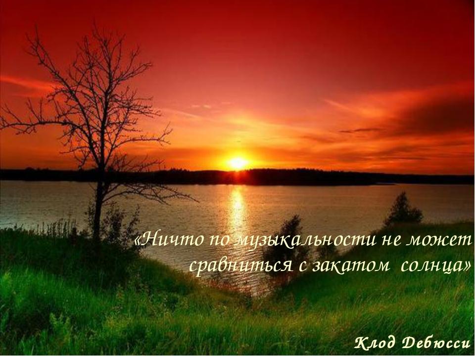 «Ничто по музыкальности не может сравниться с закатом солнца» Клод Дебюсси