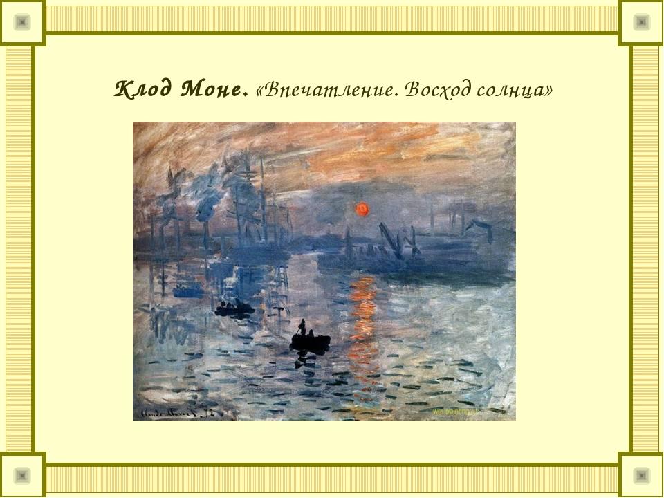 Клод Моне. «Впечатление. Восход солнца»