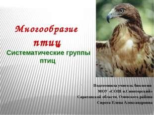 Многообразие птиц Систематические группы птиц Подготовила учитель биологии МО