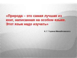 «Природа – это самая лучшая из книг, написанная на особом языке. Этот язык на