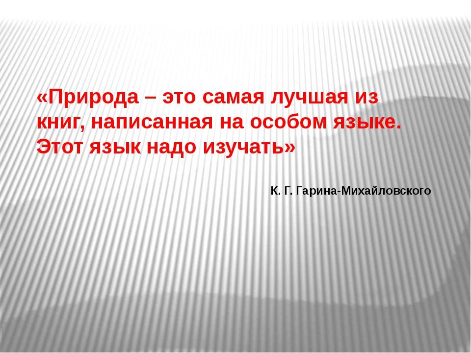 «Природа – это самая лучшая из книг, написанная на особом языке. Этот язык на...