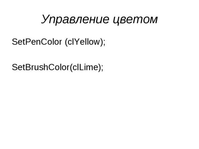 Управление цветом SetPenColor (clYellow); SetBrushColor(clLime);