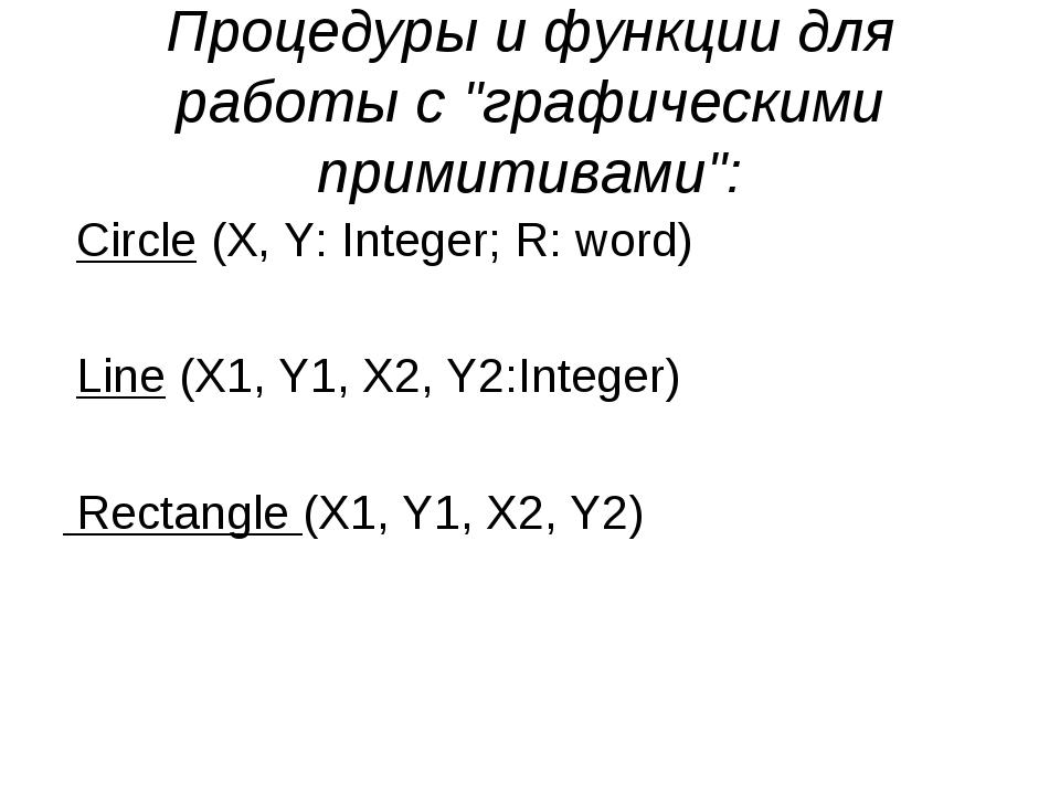 """Процедуры и функции для работы с """"графическими примитивами"""": Circle (X, Y: In..."""