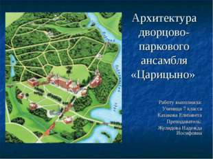 Архитектура дворцово-паркового ансамбля «Царицыно» Работу выполнила: Ученица