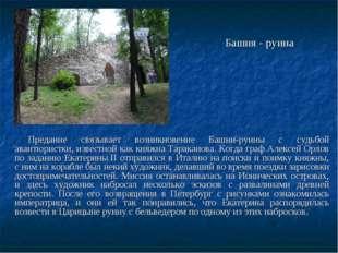 Башня - руина Предание связывает возникновение Башни-руины с судьбой авантюри