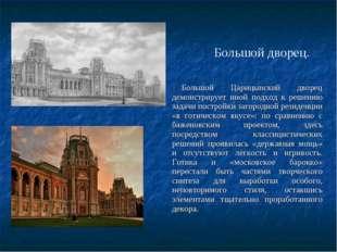 Большой Царицынский дворец демонстрирует иной подход к решению задачи построй