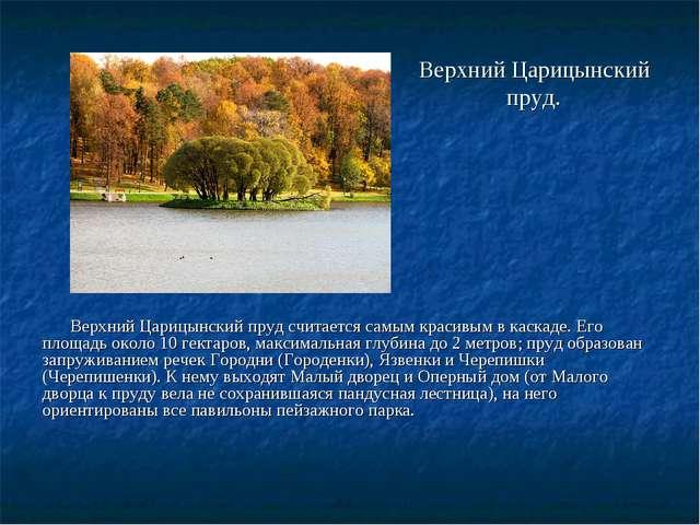 Верхний Царицынский пруд. Верхний Царицынский пруд считается самым красивым в...