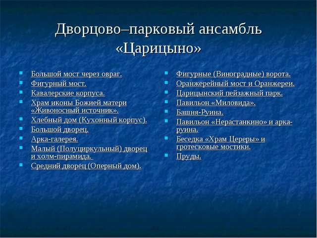 Дворцово–парковый ансамбль «Царицыно» Большой мост через овраг. Фигурный мост...