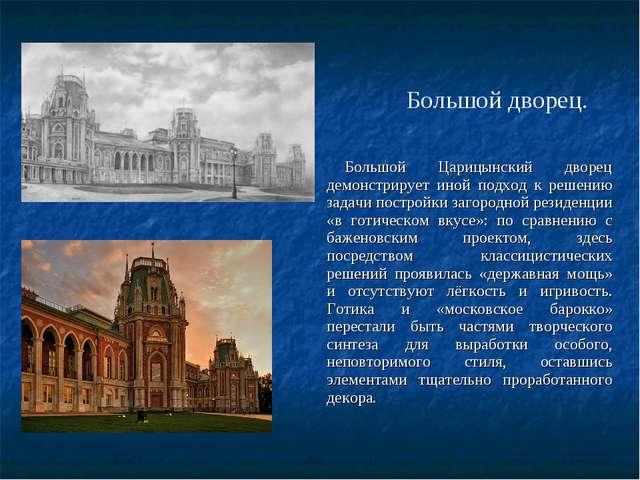 Большой Царицынский дворец демонстрирует иной подход к решению задачи построй...