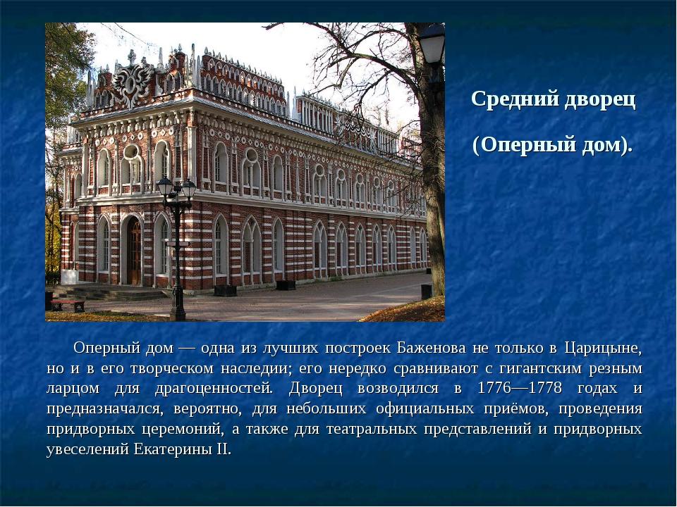 Средний дворец (Оперный дом). Оперный дом— одна из лучших построек Баженова...