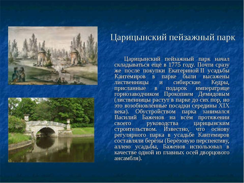 Царицынский пейзажный парк Царицынский пейзажный парк начал складываться ещё...