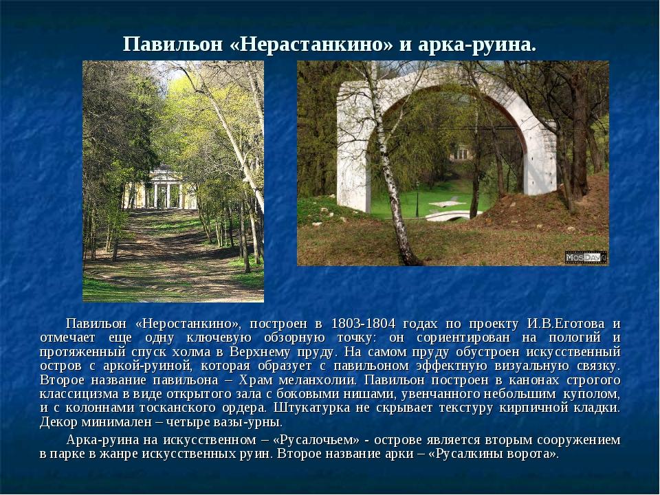 Павильон «Нерастанкино» и арка-руина. Павильон «Неростанкино», построен в 180...
