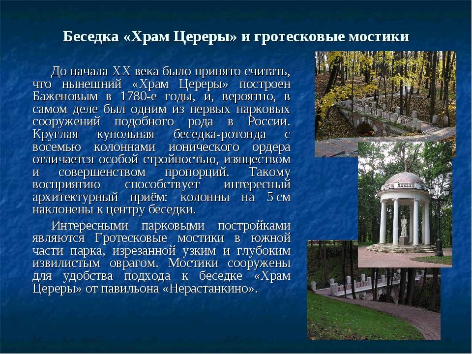 Беседка «Храм Цереры» и гротесковые мостики До начала XX века было принято сч...