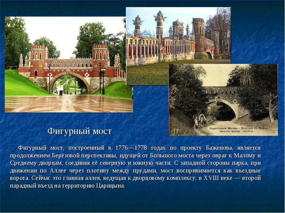 Фигурный мост Фигурный мост, построенный в 1776—1778 годах по проекту Баженов...