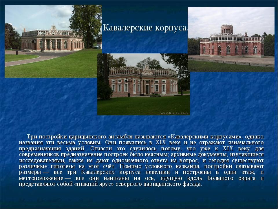 Кавалерские корпуса. Три постройки царицынского ансамбля называются «Кавалерс...