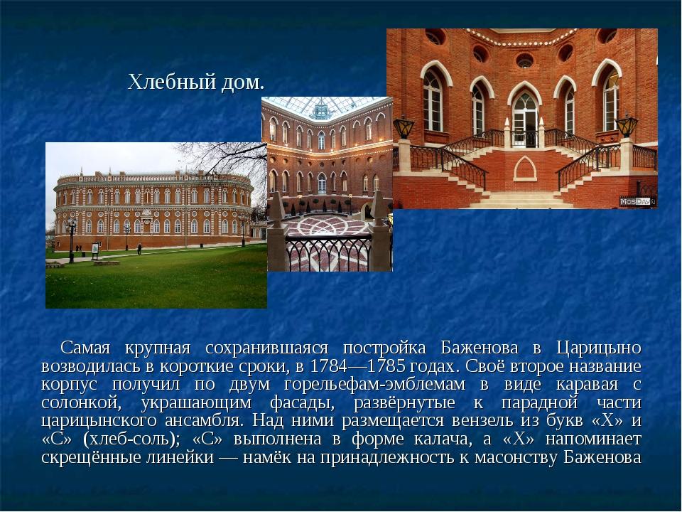 Хлебный дом. Самая крупная сохранившаяся постройка Баженова в Царицыно возвод...