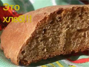 Это хлеб!!!
