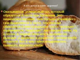 А кто делает в хлебе дырочки? Оказывается ,углекислый газ, который образуется