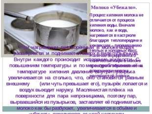 При нагревании растворённый в молоке воздух расширяется и поднимается вверх в